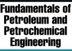 "کتاب""Fundamentals of Petroleum and Petrochemical Engineering"""