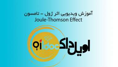 اثر ژول - تامسون (Joule-Thomson Effect)